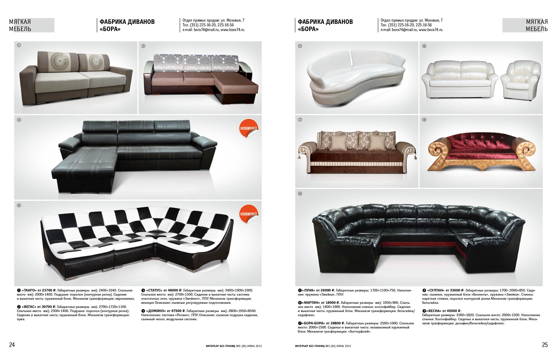Магазин Мебели Всем 74 Сайт